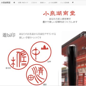 小泉湖南堂ウェブサイトのキャプチャ1