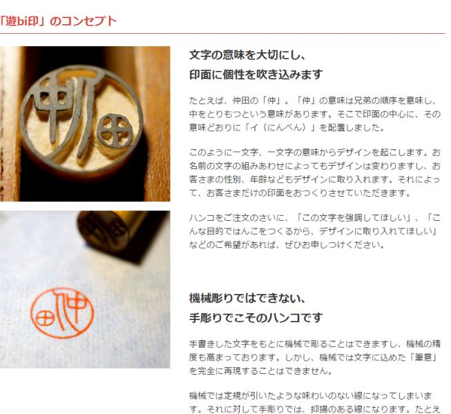 小泉湖南堂ウェブサイトのキャプチャ2