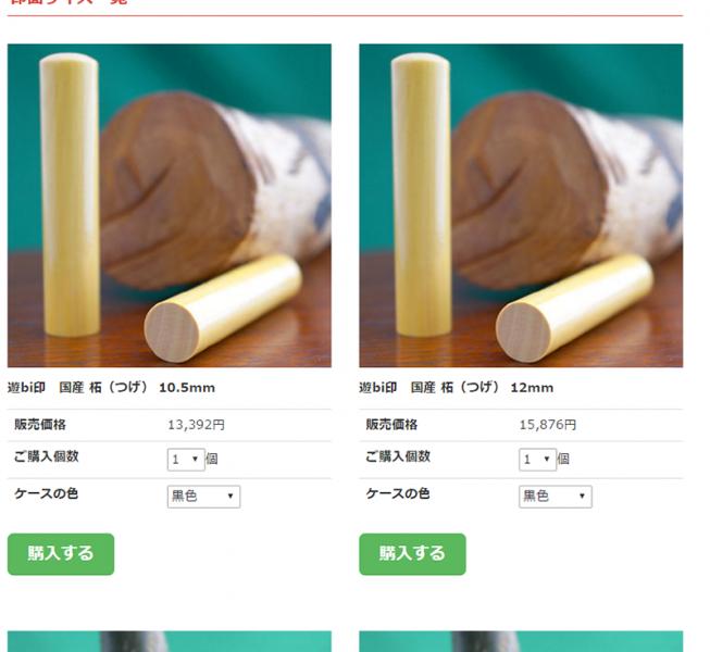 小泉湖南堂ウェブサイトのキャプチャ3