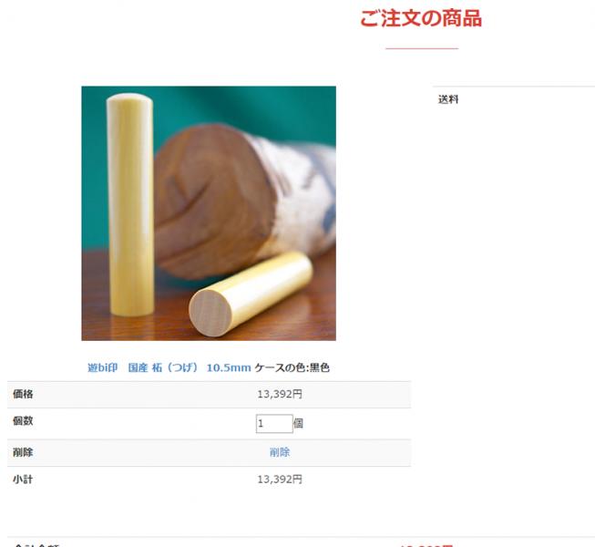 小泉湖南堂ウェブサイトのキャプチャ4