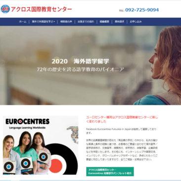 アクロス国際教育センターのホームページ